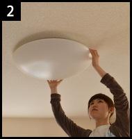 シーリングライトを違う照明に取り替える 手順2
